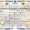 Вклады и сберегательные сертификаты Сбербанка.