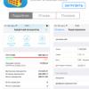 Ипотечный калькулятор для iPhone/IPad