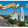 Где и как дать объявление о займе в Ростове-на-Дону?