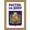 Деньги в долг под расписку в Ростове-на-Дону: помощь в получении и частные кредиторы