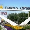 Деньги в долг под расписку в Оренбурге: помощь в получении и частные кредиторы