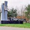 Займы и кредиты наличными в Ставрополе: частные объявления и предложения МФО