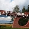 Займы и кредиты наличными в Ярославле:  частные объявления и предложения МФО