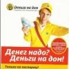 Как работают коллекторы Деньги на Дом (denginadom.ru)? Как с ними бороться?