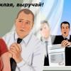 Реальные инвесторы и частные кредиторы Челябинска — номера телефонов и адреса