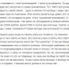 Как работают коллекторы Честное слово (4slovo.ru)? Как с ними бороться?