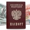 Кредит наличными по паспорту — лучшие предложения банков