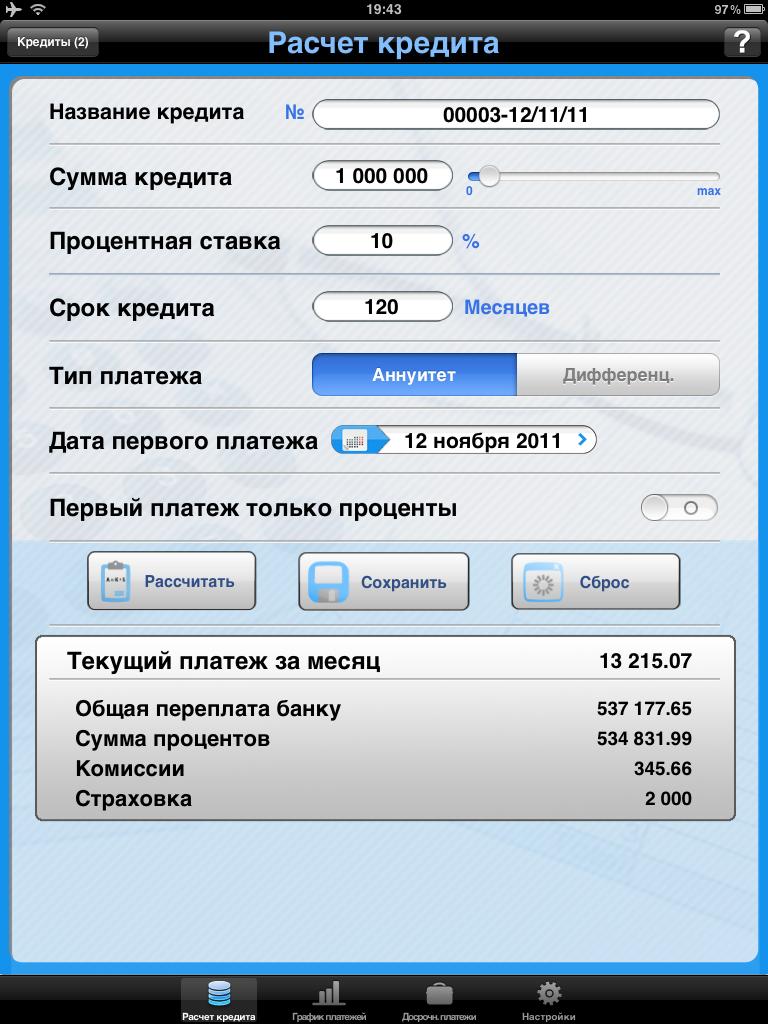 Калькулятор ипотечного кредита кредитная карта бесплатный кредит
