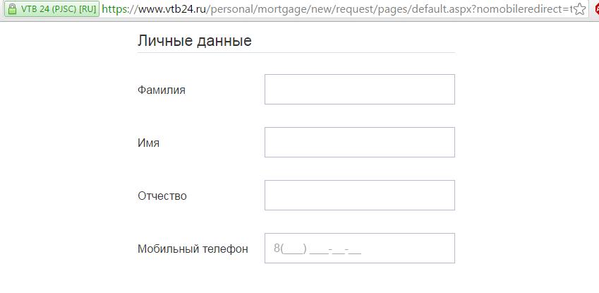 Справка по форме банка втб 24 скачать бланк 2019 ипотека пакет документов для получения кредита Адмирала Лазарева улица
