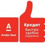 Досрочное погашение ипотеки в Альфабанке