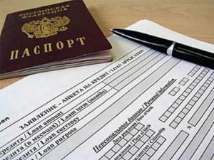 Пакет документов для получения кредита Староорловская улица трудовой договор с дизайнером образец