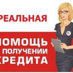 Доска объявлений  — помощь в получении кредита в Москве