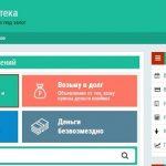 Где и как дать бесплатно объявление по кредиту в г.Москва и Московской области