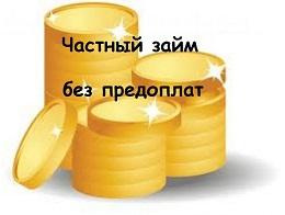 Кредиты малому бизнесу без залога и поручителей сбербанк