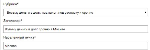 Оформить потребительский кредит без справок и поручителей в москве