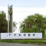 Займы и кредиты наличными в Гуково:  частные объявления и предложения МФО