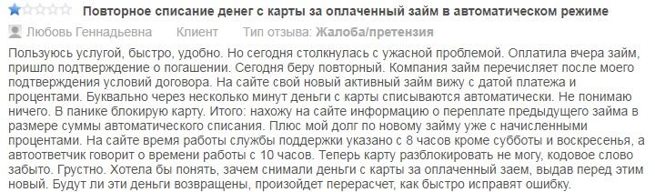 деньга займ отзывы клиентов жалобы екапуста займ горячая линия россия