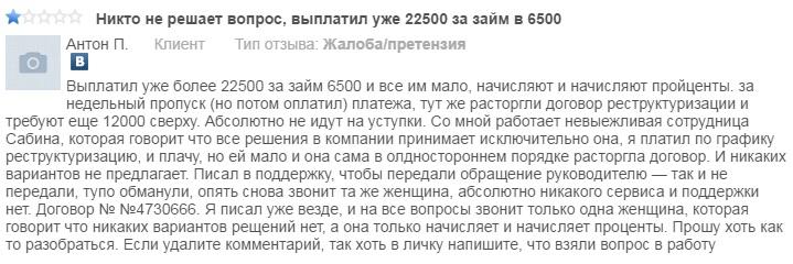 Платиза исправление кредитной истории отзывы документы для кредита в москве Ротерта улица