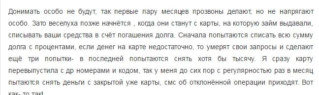 коллекторы Кредито24
