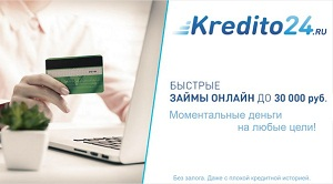 кредито24 отзывы должников