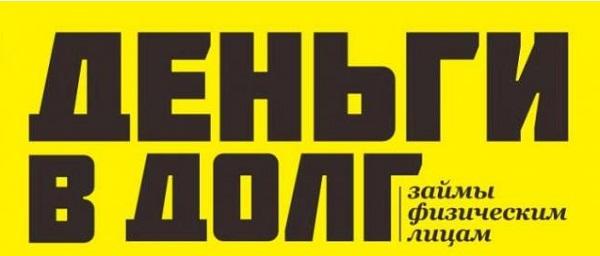 Взять деньги в долг под проценты у частного лица москва