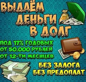Перейти к разделу Занять в Красноярске от частного лица деньги под расписку - Займ денег у частного лица в Красноярске и многих.