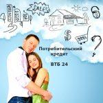 ВТБ 24 — онлайн заявка на кредит наличными