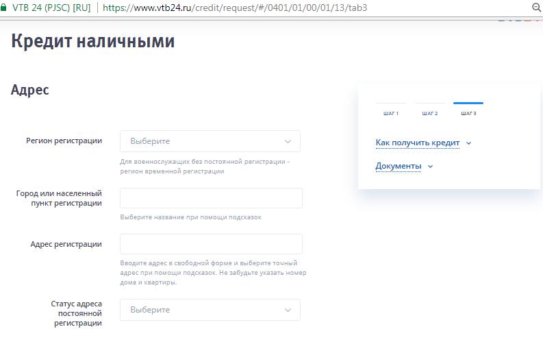 кредит втб 24 онлайн рефинанс капитал отзывы клиентов о кредитах