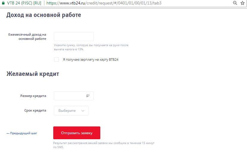 Втб заявка на кредит онлайн на карту кредит наличными без справок россельхозбанк
