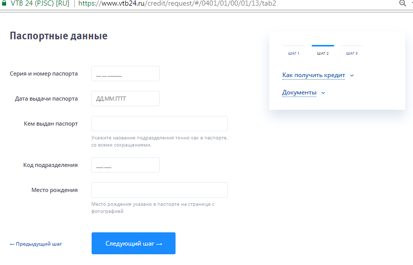 онлайн заявка на кредит в втб 24