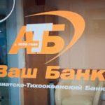 Азиатско-Тихоокеанский Банк — онлайн заявка на кредит наличными