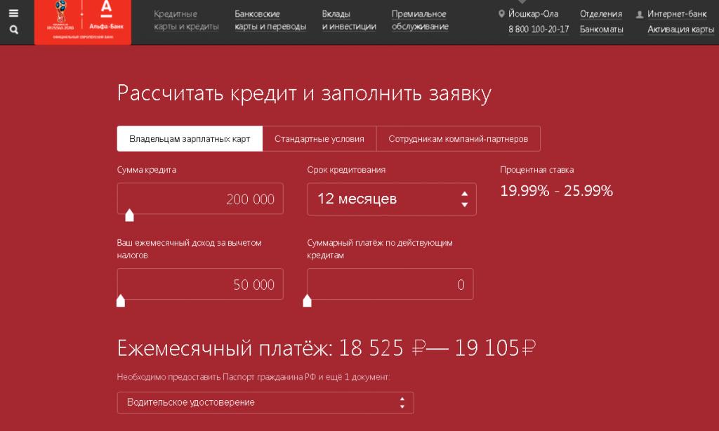 альфа банк кредит онлайн на карту заявка