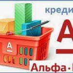 Альфа Банк — онлайн заявка на кредит наличными