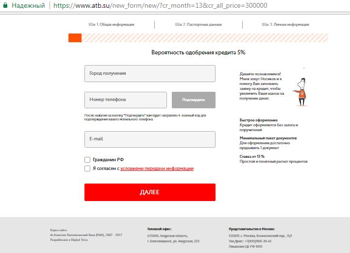 Онлайн одобрение кредита по паспортным данным заявка на кредит все банки тольятти