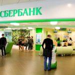 Сбербанк — онлайн заявка на кредит наличными