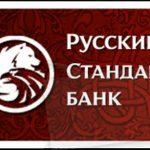 Банк Русский Стандарт — онлайн заявка на кредит