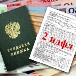 Какие документы нужны для кредита в Сбербанке
