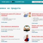 МТС Банк — онлайн заявка на кредит