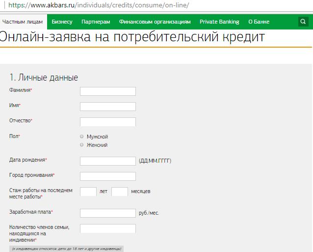 Справка о доходах по форме банка восточный экспресс банк скачать купить авто в кредит по двум документам в нижнем новгороде