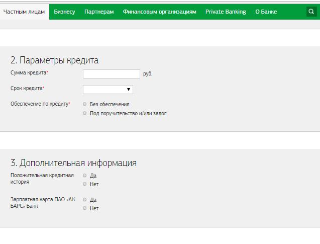 Биг банк онлайн заявка