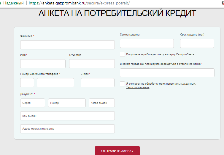 Кредит калькулятор онлайн потребительский кредит газпромбанк