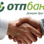 ОТП Банк — онлайн заявка на кредит
