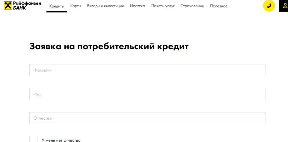 Как подать заявку на кредит в райффайзенбанке онлайн как проверить заявку на кредит в газпромбанк