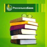 Россельхозбанк — онлайн заявка на кредит