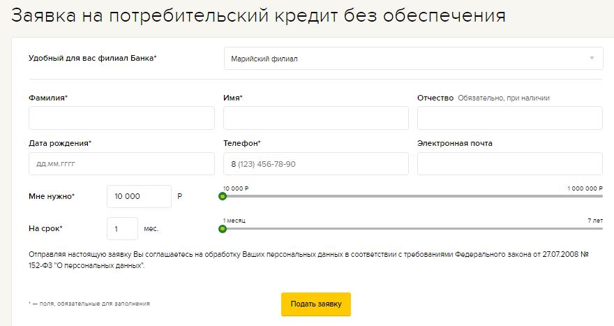 Кредит россельхозбанка онлайн заявка кого можно попросить помочь взять кредит