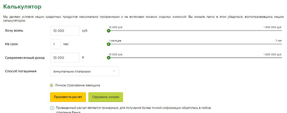 где взять кредит на 15000 рублей