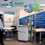 Связь Банк — онлайн заявка на кредит