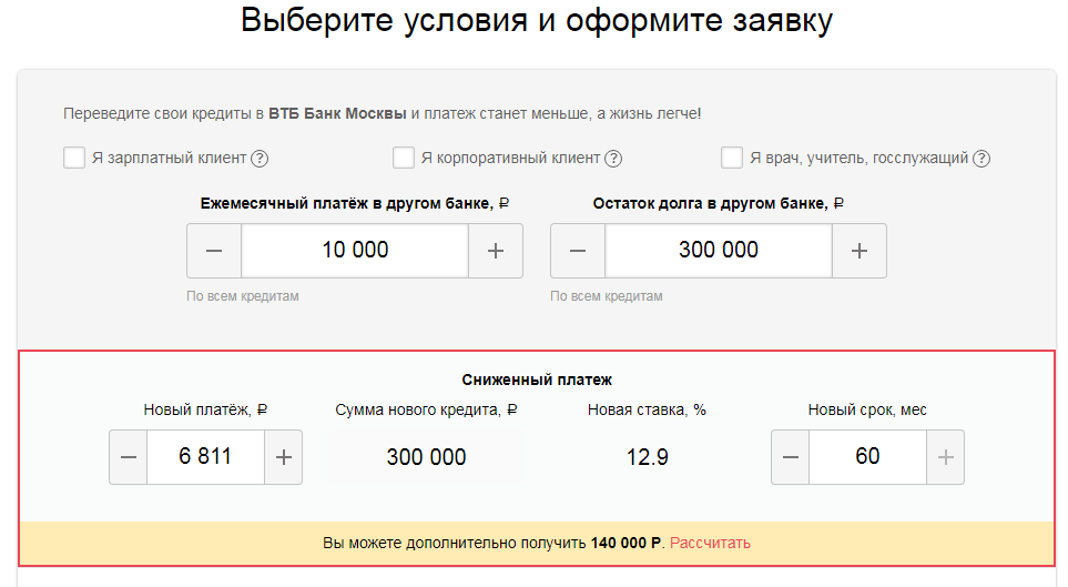 онлайн заявка на потребительский кредит во все банки москвы
