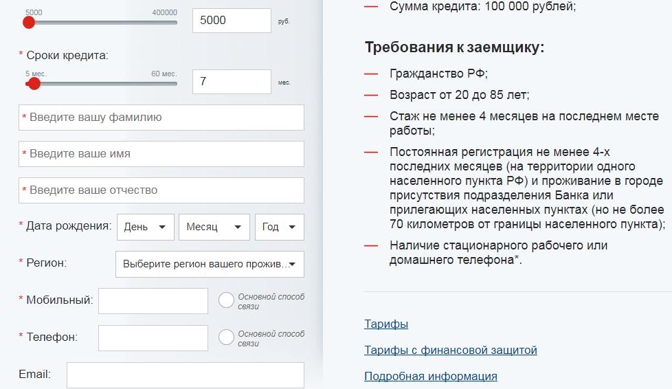 Совкомбанк подать заявку на кредит наличными без справок