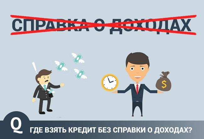 Взять кредит без справок про доходы кто может взять кредит на себя ульяновск